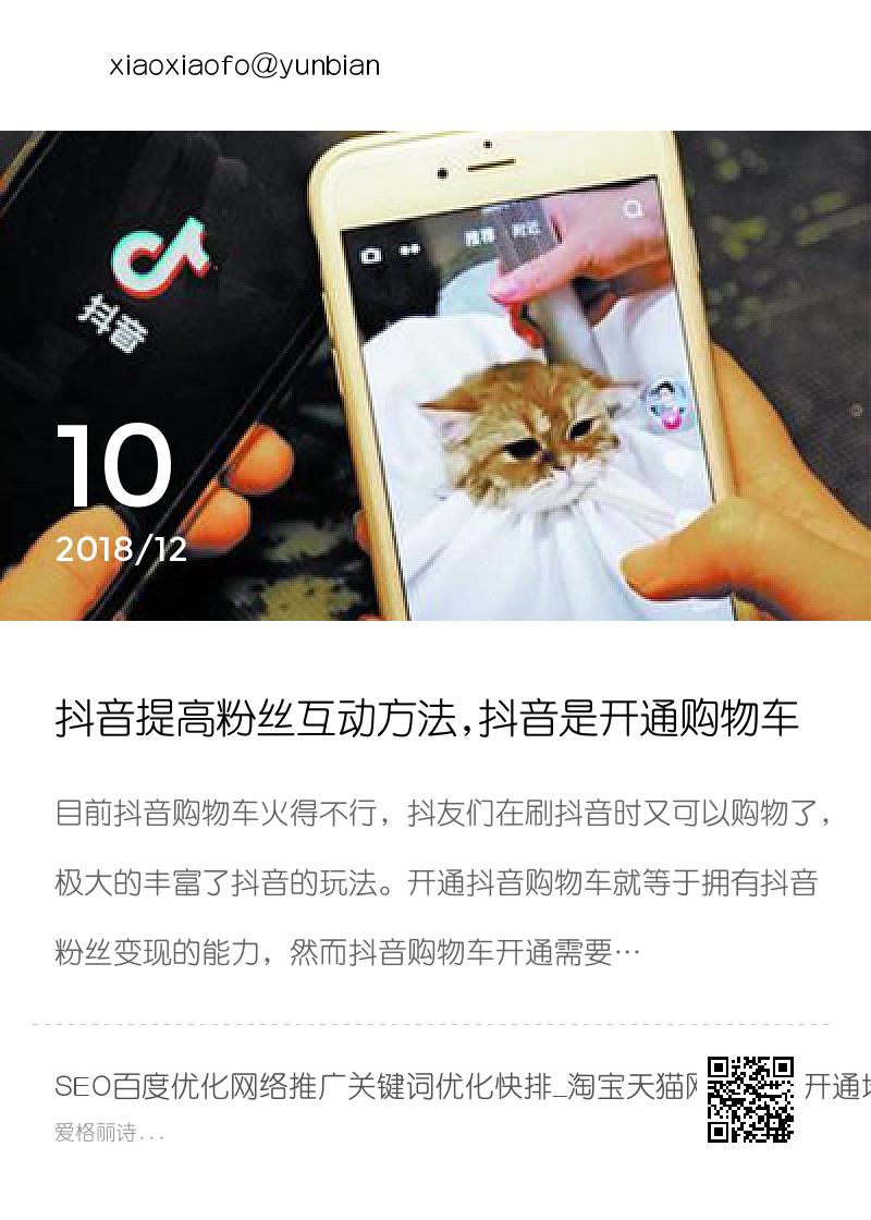 抖音提高粉丝互动方法,抖音是开通购物车方法分享封面