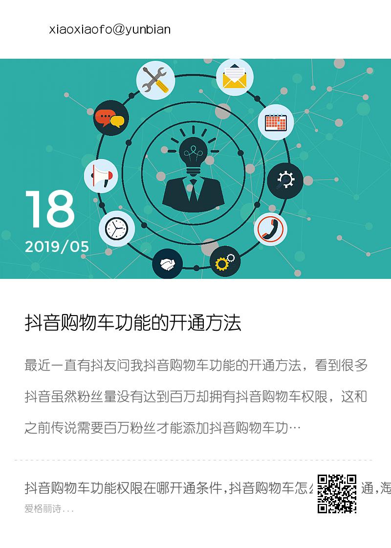抖音购物车功能的开通方法分享封面